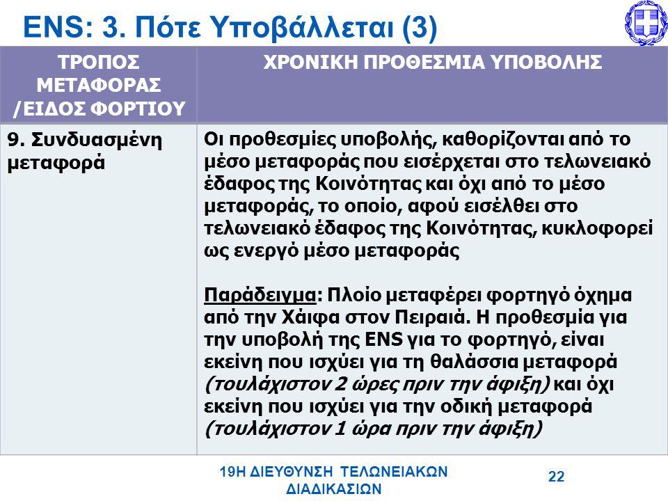 ENS: 3. Πότε Υποβάλλεται (3)