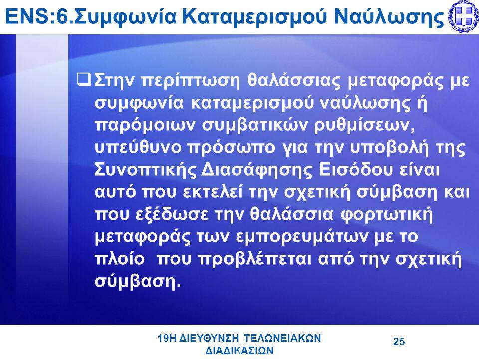 ENS:6.Συμφωνία Καταμερισμού Ναύλωσης