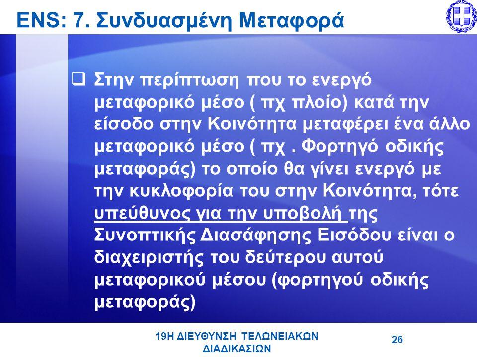 ENS: 7. Συνδυασμένη Μεταφορά
