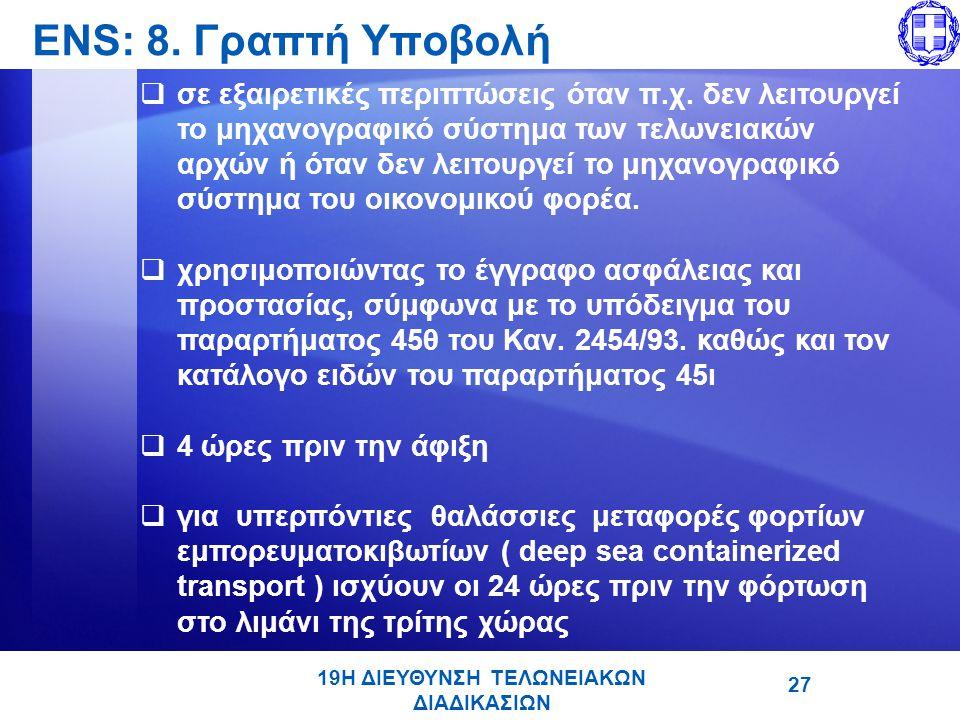 19Η ΔΙΕΥΘΥΝΣΗ ΤΕΛΩΝΕΙΑΚΩΝ ΔΙΑΔΙΚΑΣΙΩΝ