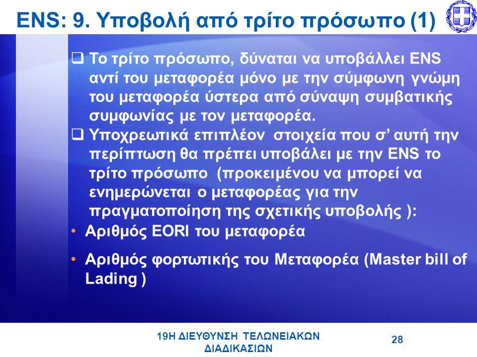 ENS: 9. Υποβολή από τρίτο πρόσωπο (1)