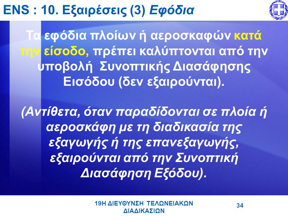 ENS : 10. Εξαιρέσεις (3) Εφόδια