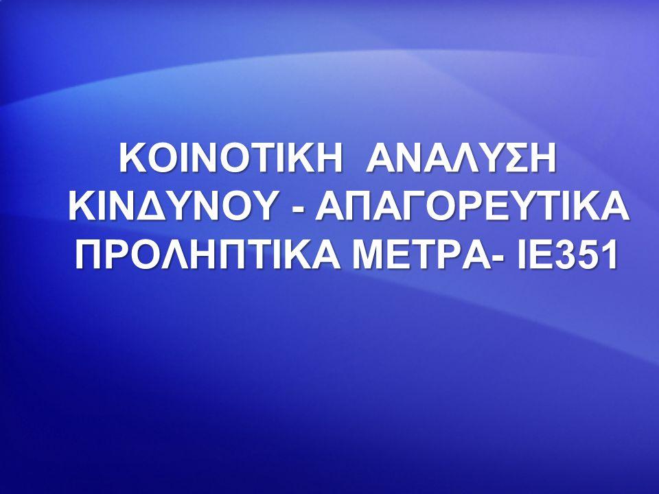 ΚΟΙΝΟΤΙΚΗ ΑΝΑΛΥΣΗ ΚΙΝΔΥΝΟΥ - ΑΠΑΓΟΡΕΥΤΙΚΑ ΠΡΟΛΗΠΤΙΚΑ ΜΕΤΡΑ- ΙΕ351