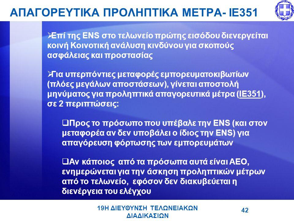 ΑΠΑΓΟΡΕΥΤΙΚΑ ΠΡΟΛΗΠΤΙΚΑ ΜΕΤΡΑ- ΙΕ351