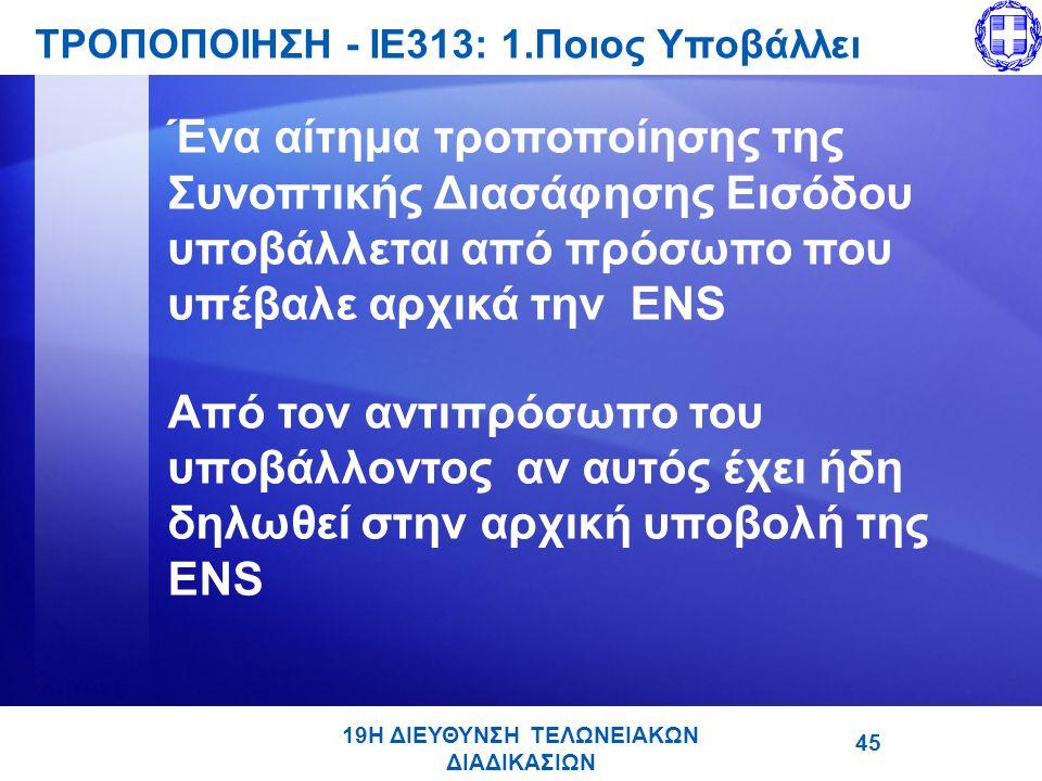 ΤΡΟΠΟΠΟΙΗΣΗ - ΙΕ313: 1.Ποιος Υποβάλλει