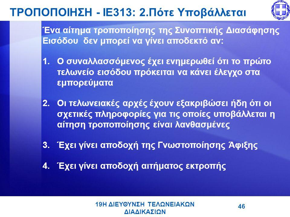 ΤΡΟΠΟΠΟΙΗΣΗ - ΙΕ313: 2.Πότε Υποβάλλεται