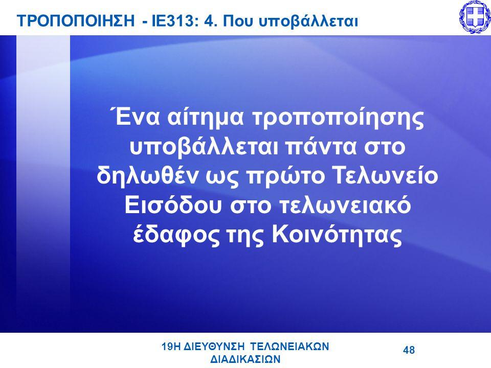 ΤΡΟΠΟΠΟΙΗΣΗ - ΙΕ313: 4. Που υποβάλλεται