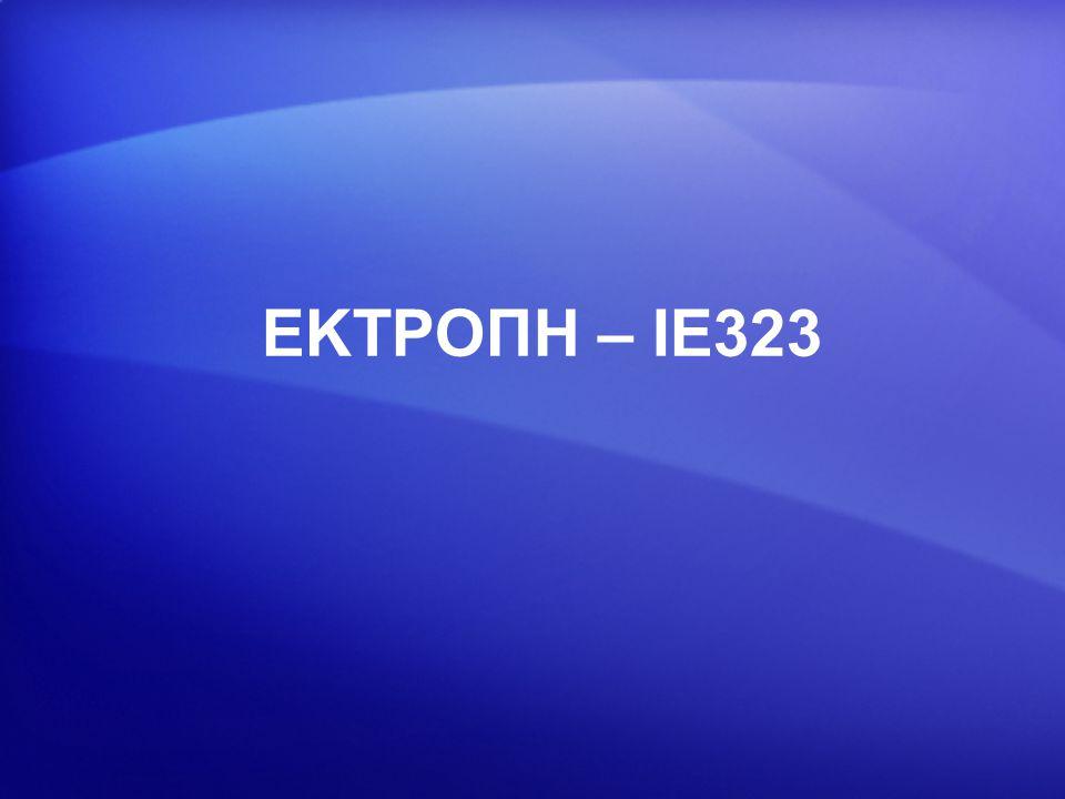 ΕΚΤΡΟΠΗ – ΙΕ323