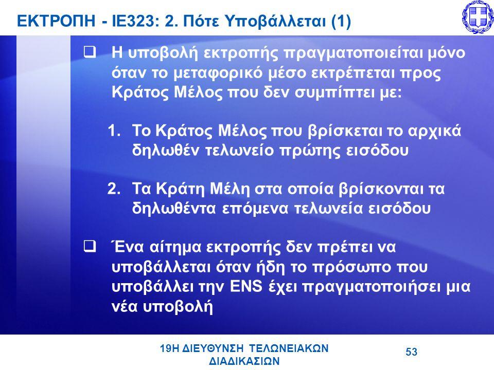 ΕΚΤΡΟΠΗ - ΙΕ323: 2. Πότε Υποβάλλεται (1)