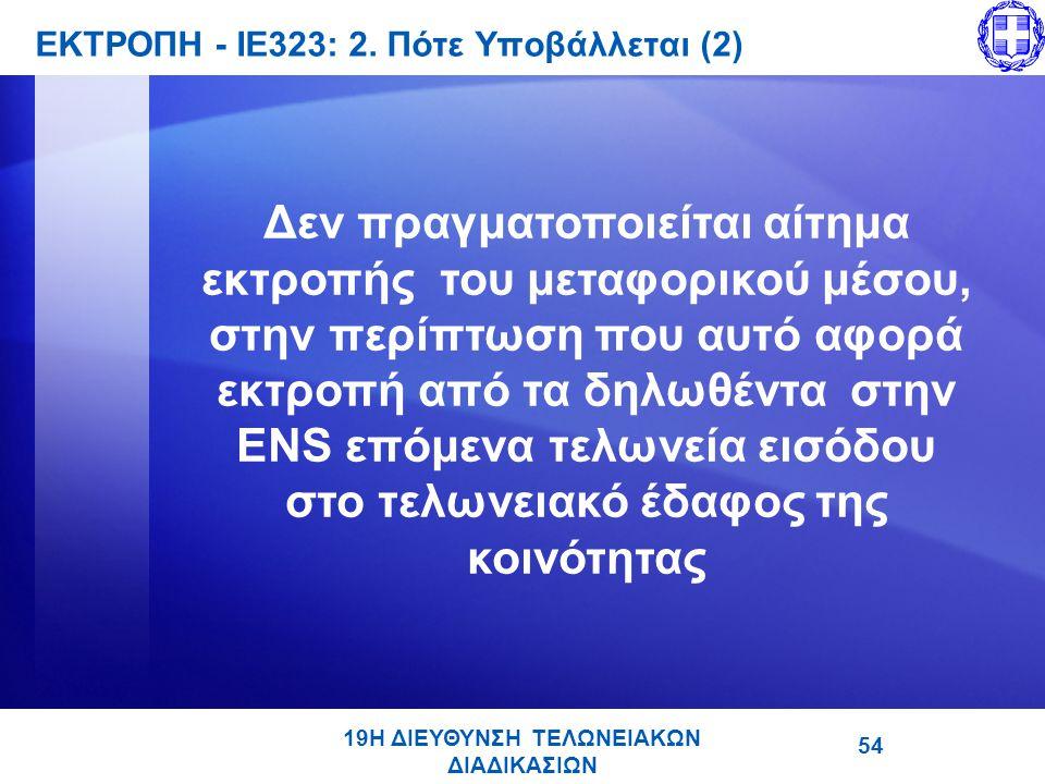 ΕΚΤΡΟΠΗ - ΙΕ323: 2. Πότε Υποβάλλεται (2)