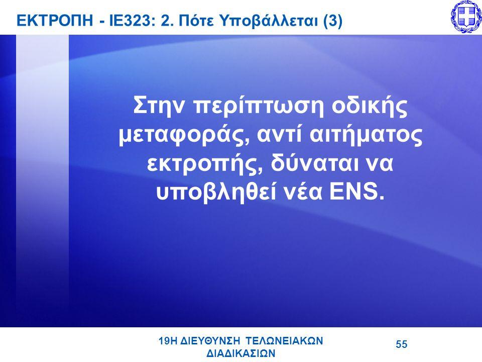 ΕΚΤΡΟΠΗ - ΙΕ323: 2. Πότε Υποβάλλεται (3)