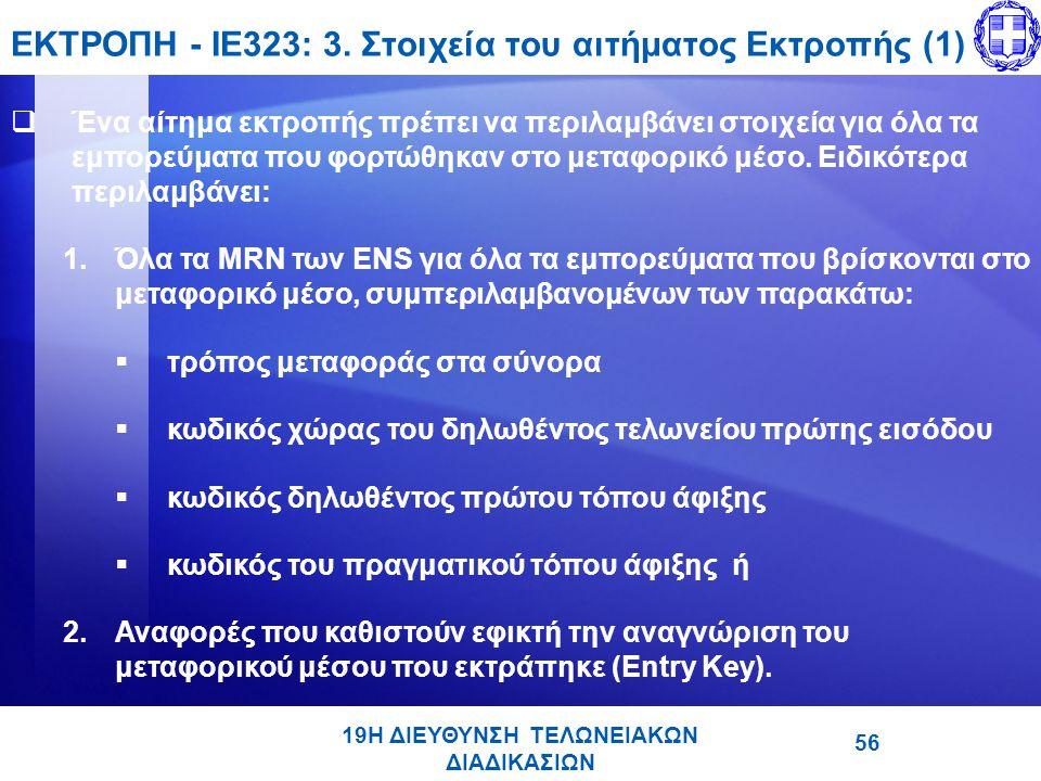ΕΚΤΡΟΠΗ - ΙΕ323: 3. Στοιχεία του αιτήματος Εκτροπής (1)