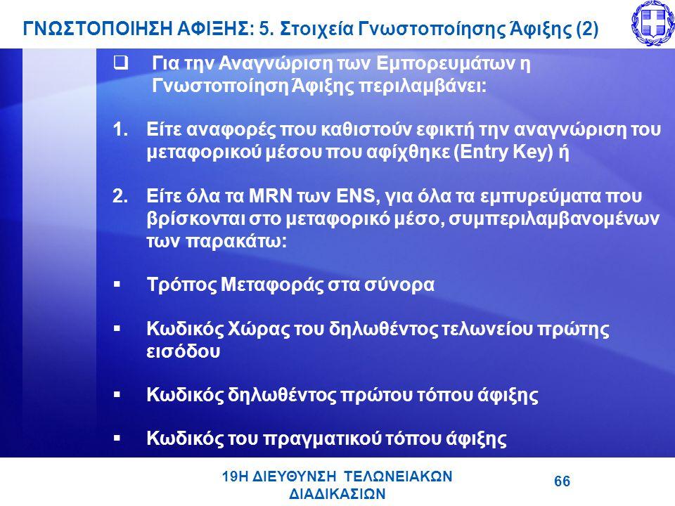 ΓΝΩΣΤΟΠΟΙΗΣΗ ΑΦΙΞΗΣ: 5. Στοιχεία Γνωστοποίησης Άφιξης (2)
