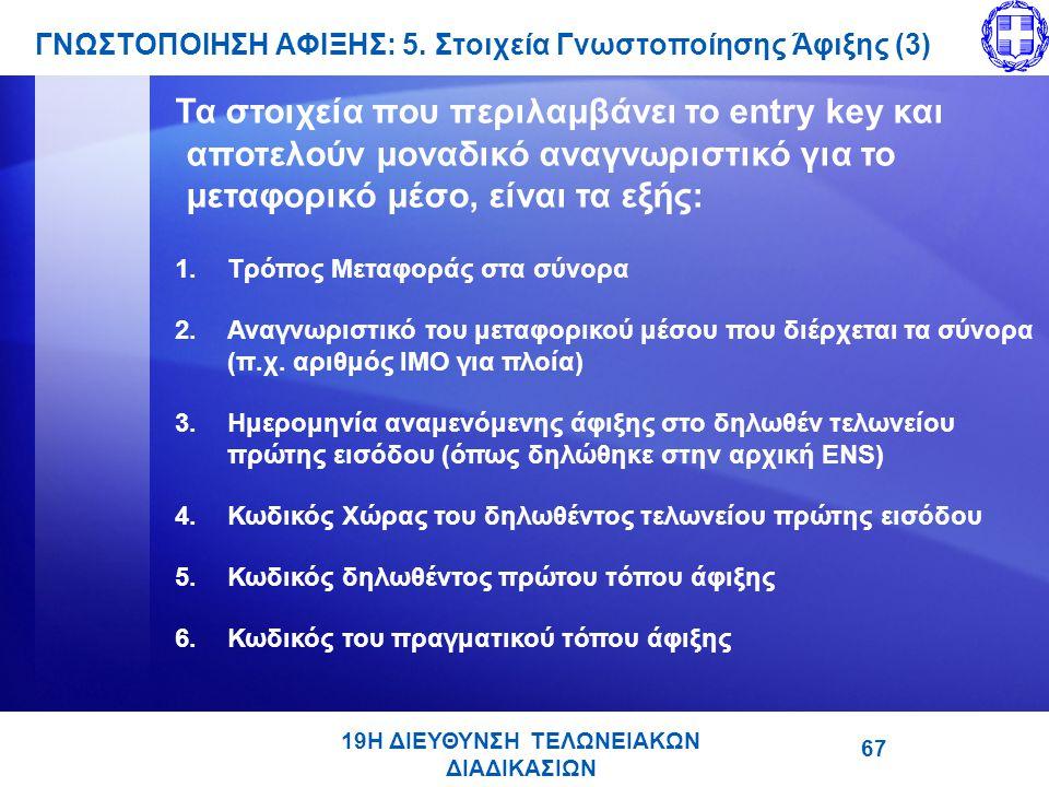 ΓΝΩΣΤΟΠΟΙΗΣΗ ΑΦΙΞΗΣ: 5. Στοιχεία Γνωστοποίησης Άφιξης (3)