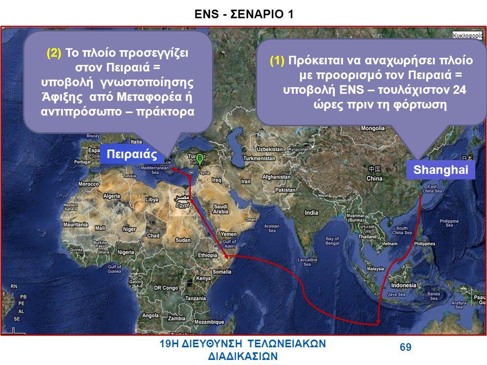 (2) Το πλοίο προσεγγίζει στον Πειραιά =