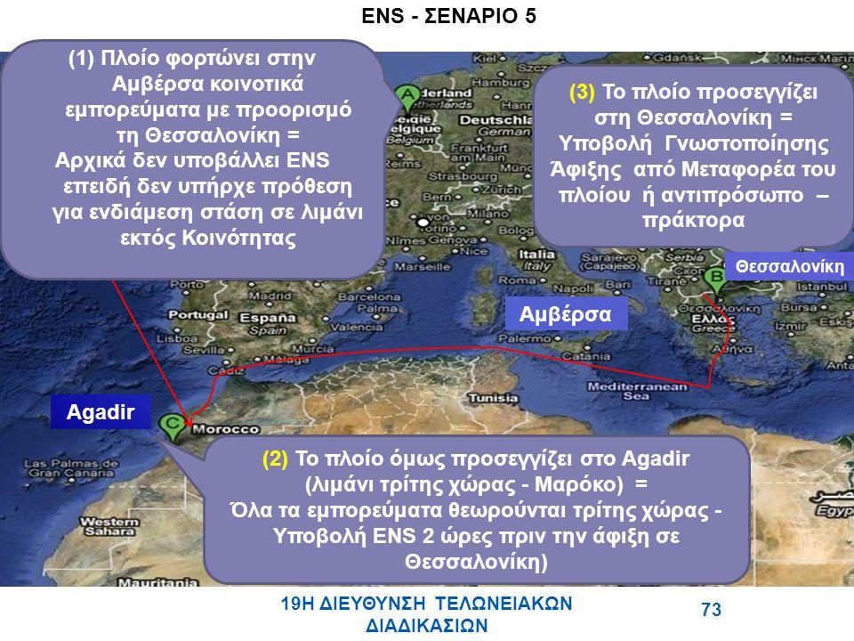 (3) Το πλοίο προσεγγίζει στη Θεσσαλονίκη =