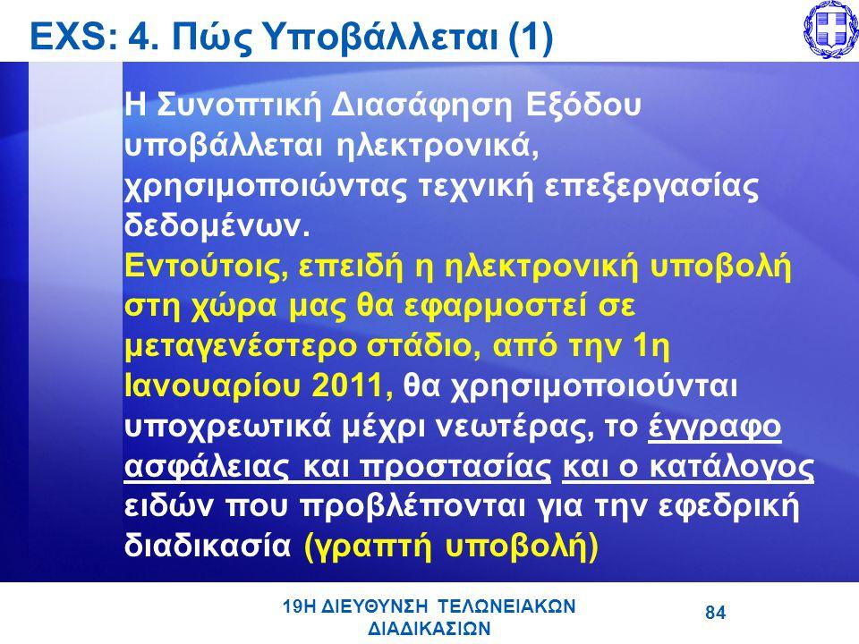 EΧS: 4. Πώς Υποβάλλεται (1)