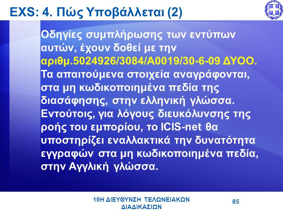 EΧS: 4. Πώς Υποβάλλεται (2)