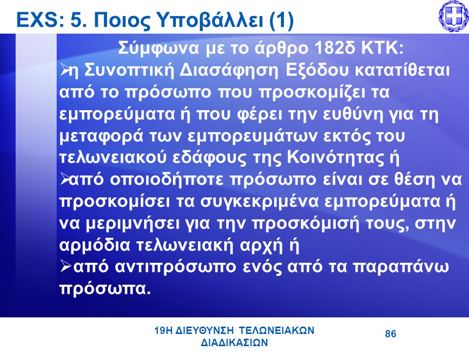 EΧS: 5. Ποιος Υποβάλλει (1)