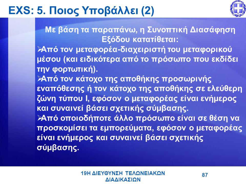 EΧS: 5. Ποιος Υποβάλλει (2)