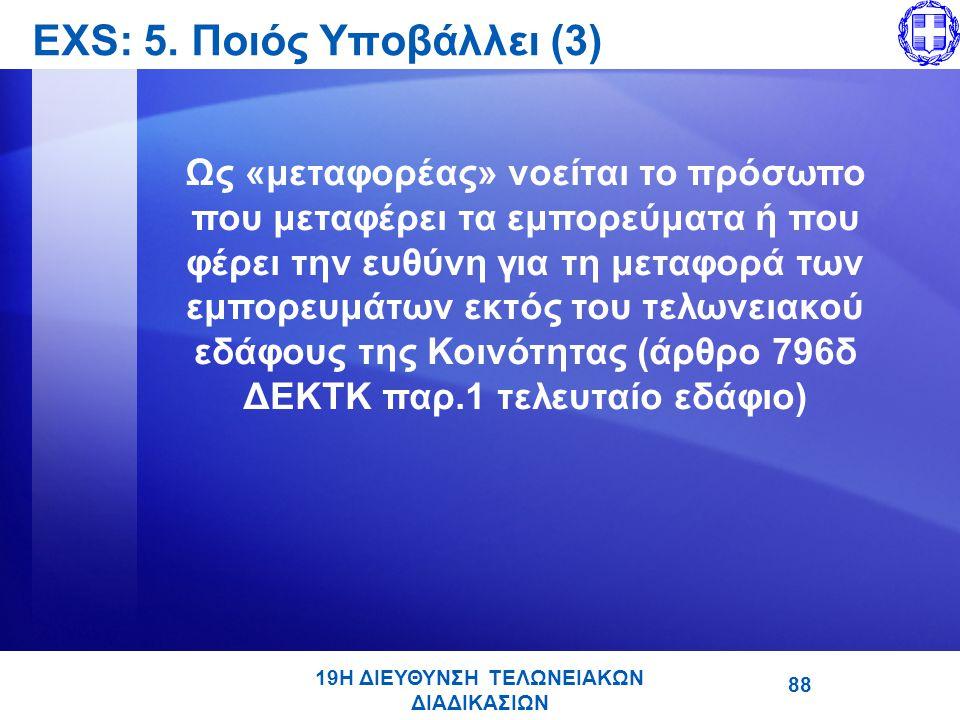 EΧS: 5. Ποιός Υποβάλλει (3)