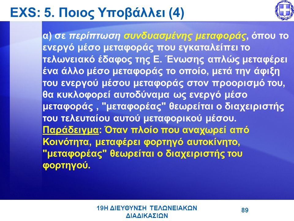 EΧS: 5. Ποιος Υποβάλλει (4)