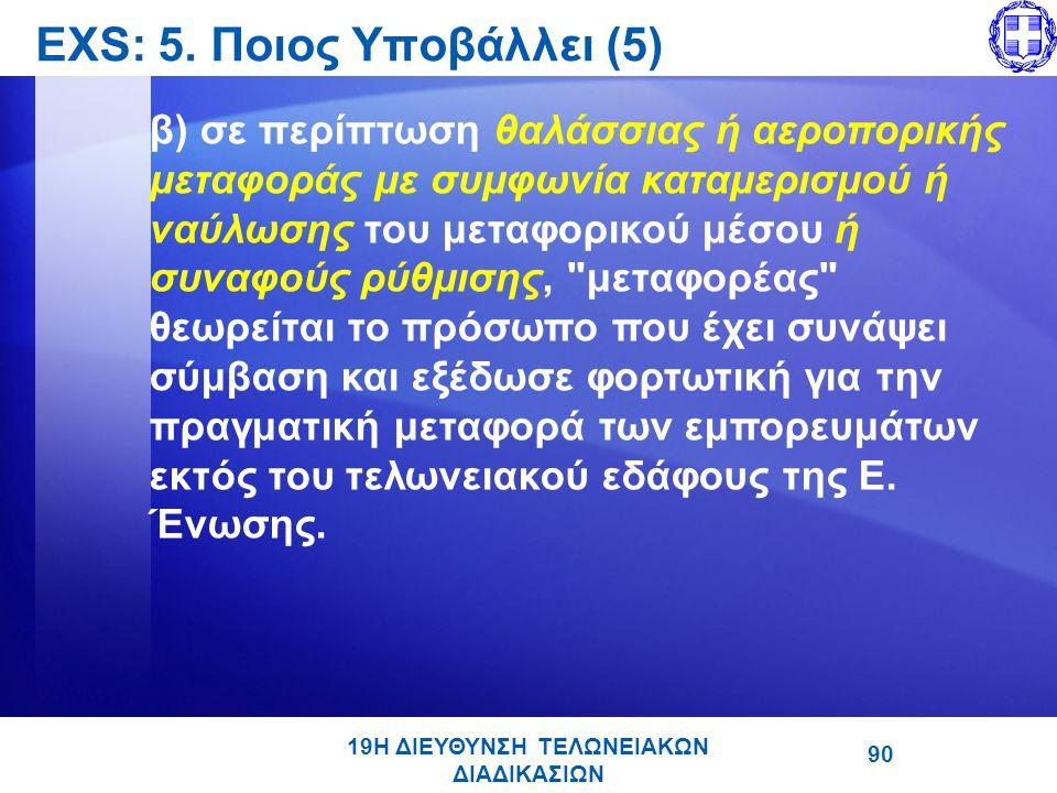 EΧS: 5. Ποιος Υποβάλλει (5)