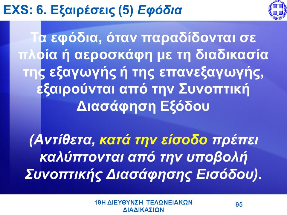 EΧS: 6. Εξαιρέσεις (5) Εφόδια