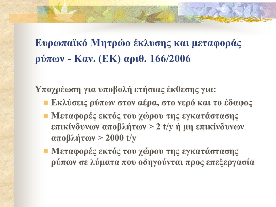 Ευρωπαϊκό Μητρώο έκλυσης και μεταφοράς ρύπων - Καν. (ΕΚ) αριθ. 166/2006
