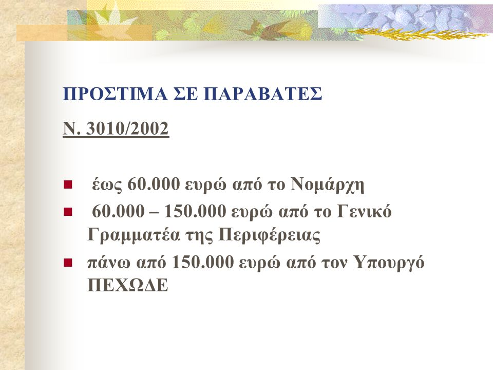 ΠΡΟΣΤΙΜΑ ΣΕ ΠΑΡΑΒΑΤΕΣ Ν. 3010/2002. έως 60.000 ευρώ από το Νομάρχη. 60.000 – 150.000 ευρώ από το Γενικό Γραμματέα της Περιφέρειας.