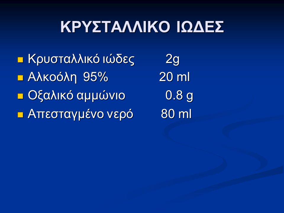 ΚΡΥΣΤΑΛΛΙΚΟ ΙΩΔΕΣ Κρυσταλλικό ιώδες 2g Αλκοόλη 95% 20 ml