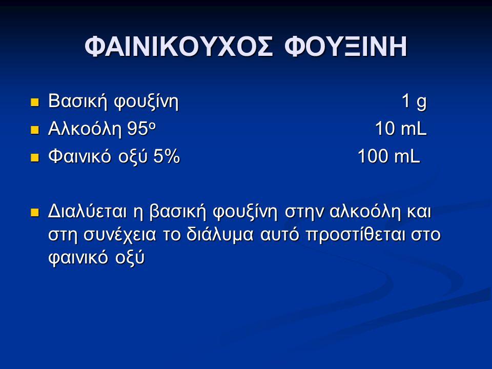 ΦΑΙΝΙΚΟΥΧΟΣ ΦΟΥΞΙΝΗ Βασική φουξίνη 1 g Αλκοόλη 95o 10 mL
