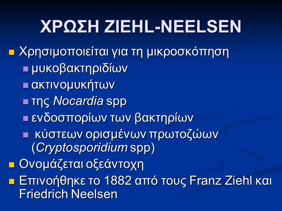 ΧΡΩΣΗ ZIEHL-NEELSEN Χρησιμοποιείται για τη μικροσκόπηση
