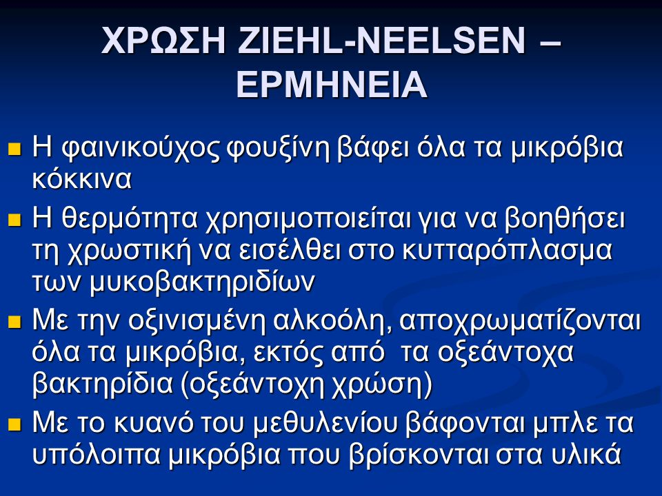 ΧΡΩΣΗ ZIEHL-NEELSEN – ΕΡΜΗΝΕΙΑ