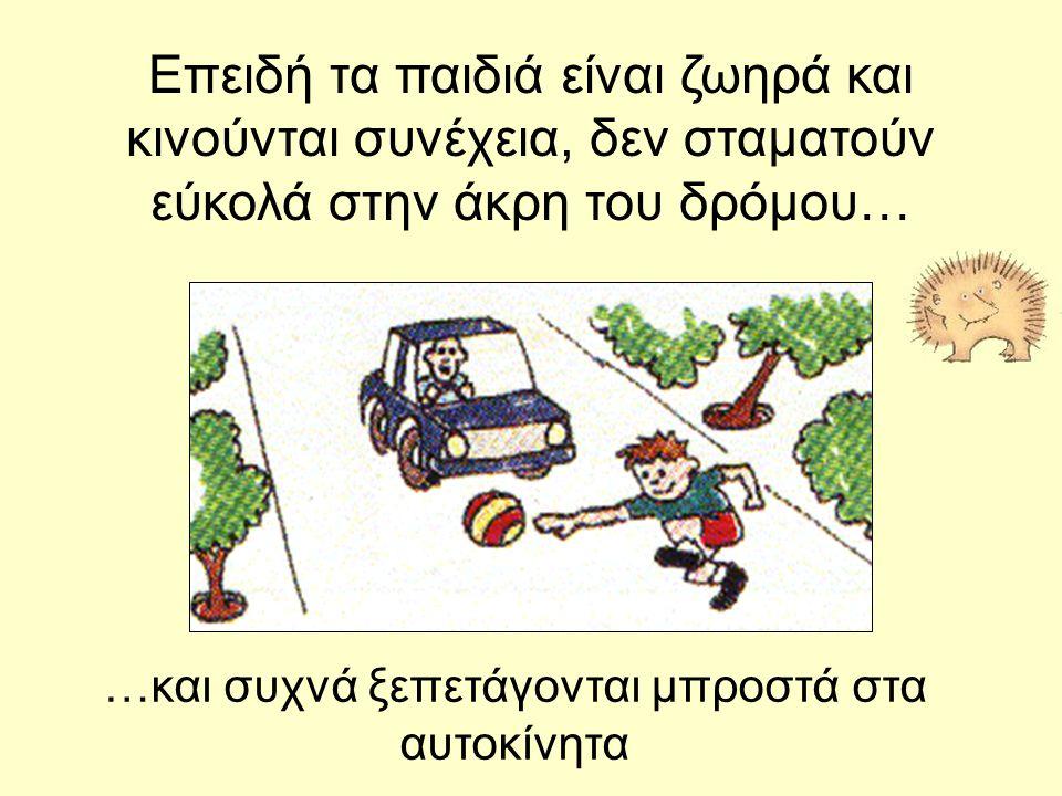 …και συχνά ξεπετάγονται μπροστά στα αυτοκίνητα