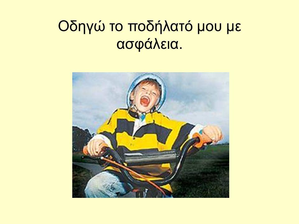 Οδηγώ το ποδήλατό μου με ασφάλεια.