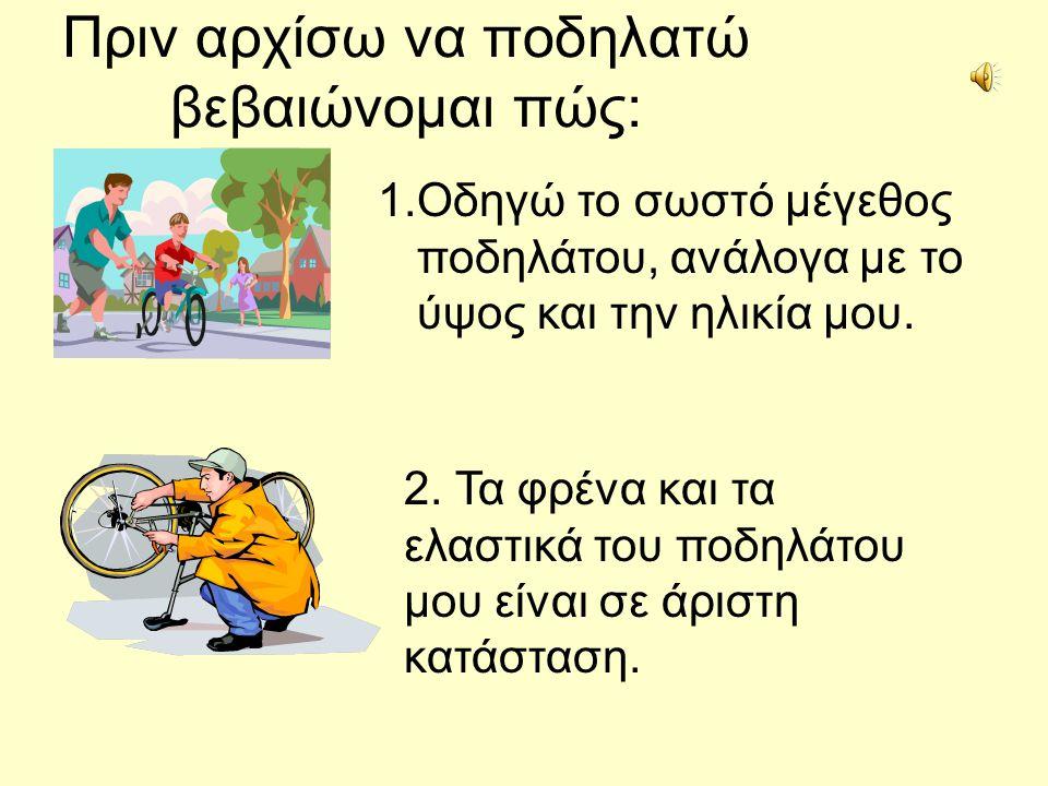 Πριν αρχίσω να ποδηλατώ βεβαιώνομαι πώς: