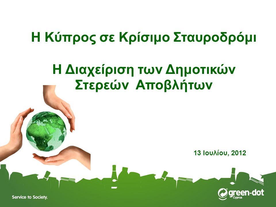 Η Κύπρος σε Κρίσιμο Σταυροδρόμι Η Διαχείριση των Δημοτικών