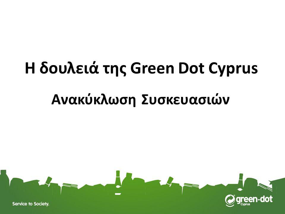 Η δουλειά της Green Dot Cyprus Ανακύκλωση Συσκευασιών