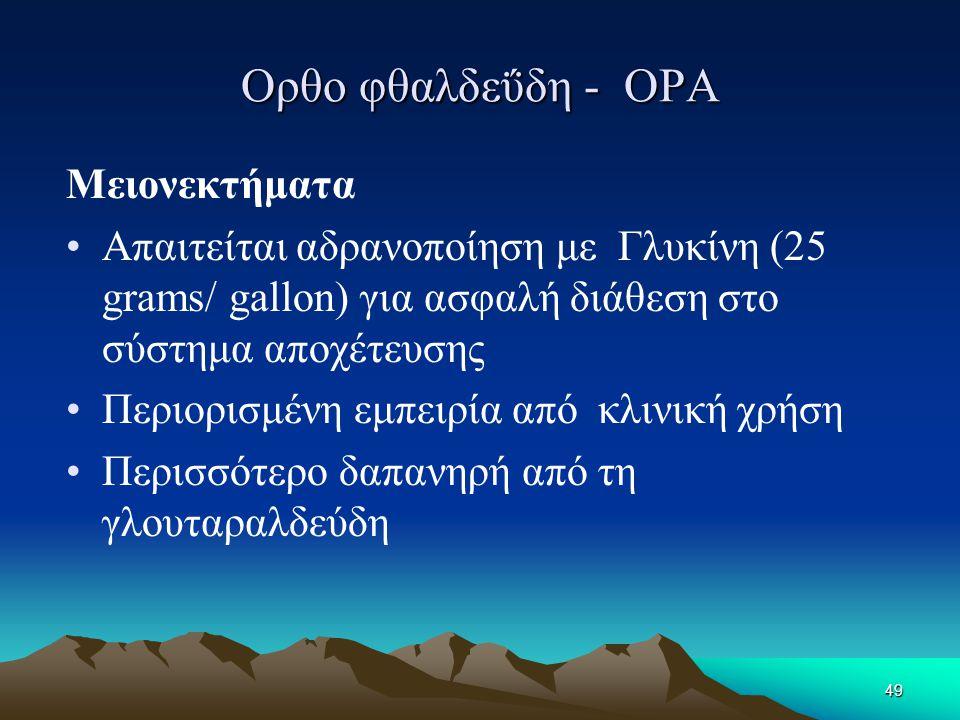 Ορθο φθαλδεΰδη - OPA Μειονεκτήματα