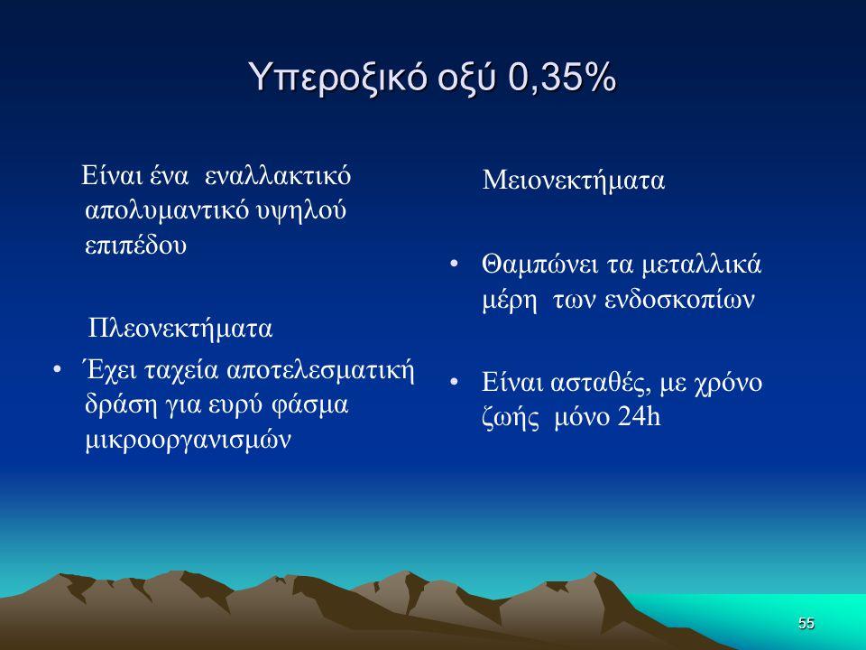 Υπεροξικό οξύ 0,35% Μειονεκτήματα