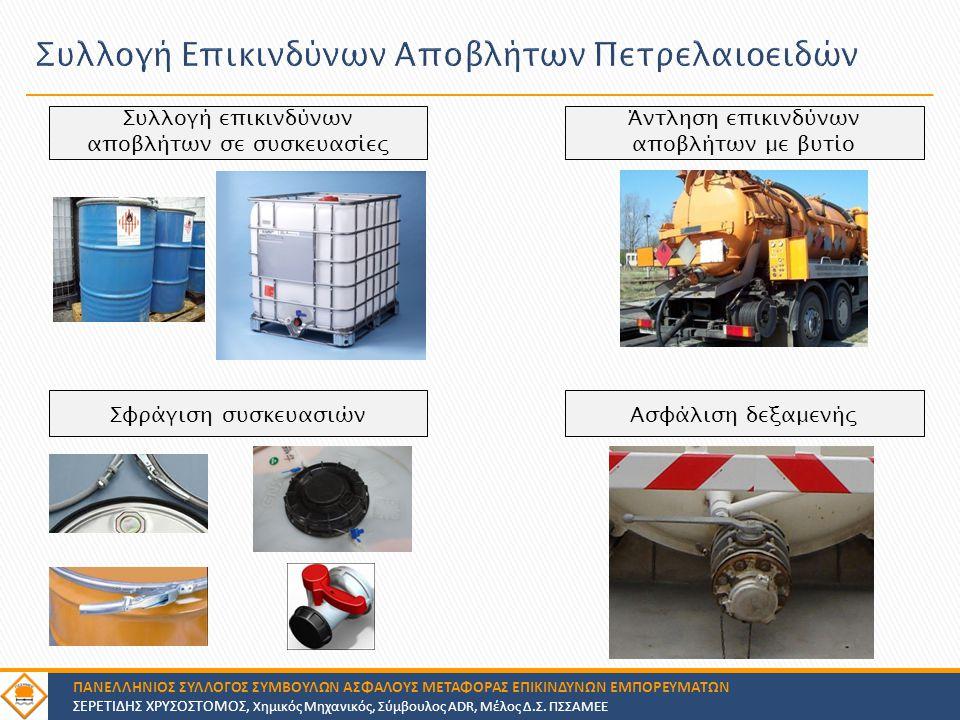 Συλλογή Επικινδύνων Αποβλήτων Πετρελαιοειδών