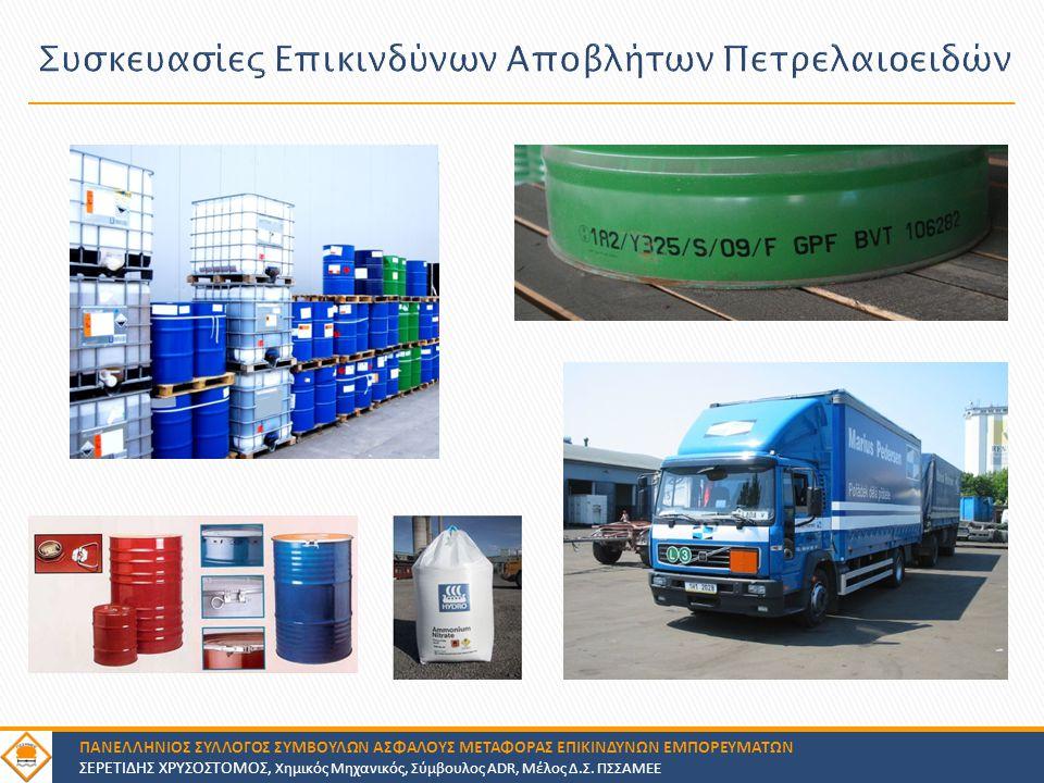 Συσκευασίες Επικινδύνων Αποβλήτων Πετρελαιοειδών