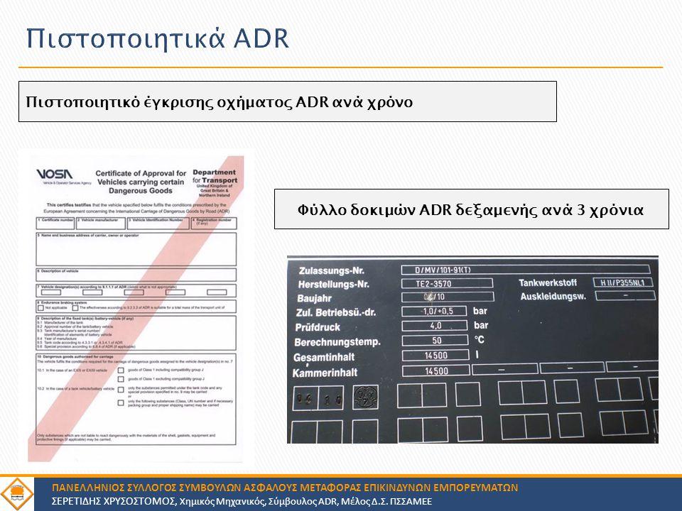 Φύλλο δοκιμών ADR δεξαμενής ανά 3 χρόνια