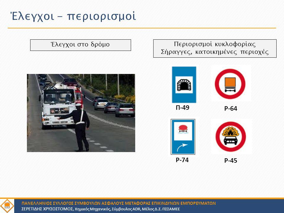 Έλεγχοι - περιορισμοί Π-49 Ρ-64 Ρ-74 Ρ-45 Έλεγχοι στο δρόμο