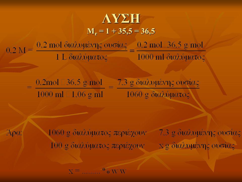 ΛΥΣΗ Μr = 1 + 35,5 = 36,5