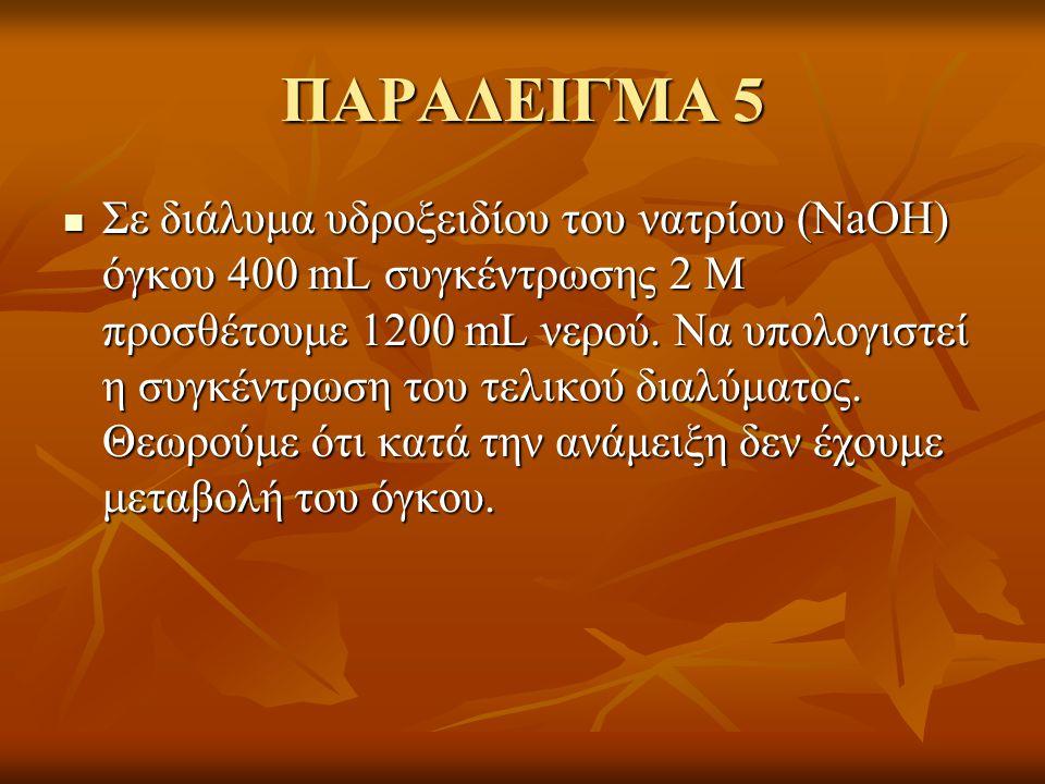 ΠΑΡΑΔΕΙΓΜΑ 5