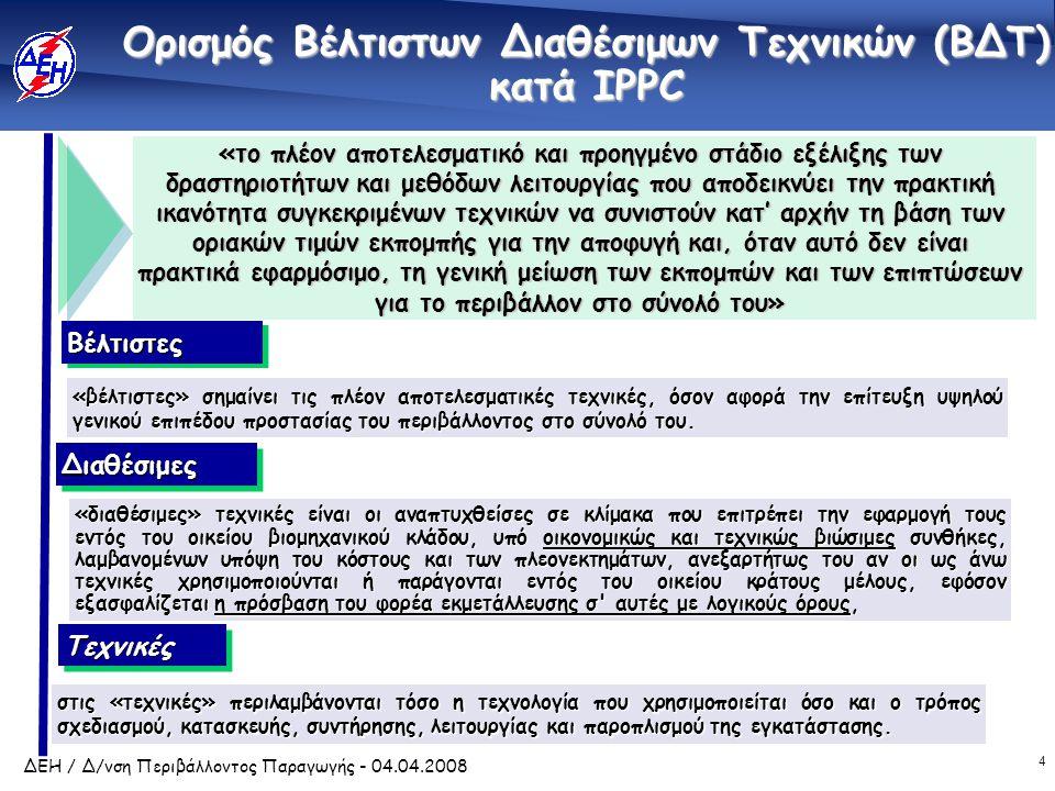 ΒΔΤ για τις Μεγάλες Εγκαταστάσεις Καύσης (1/2)
