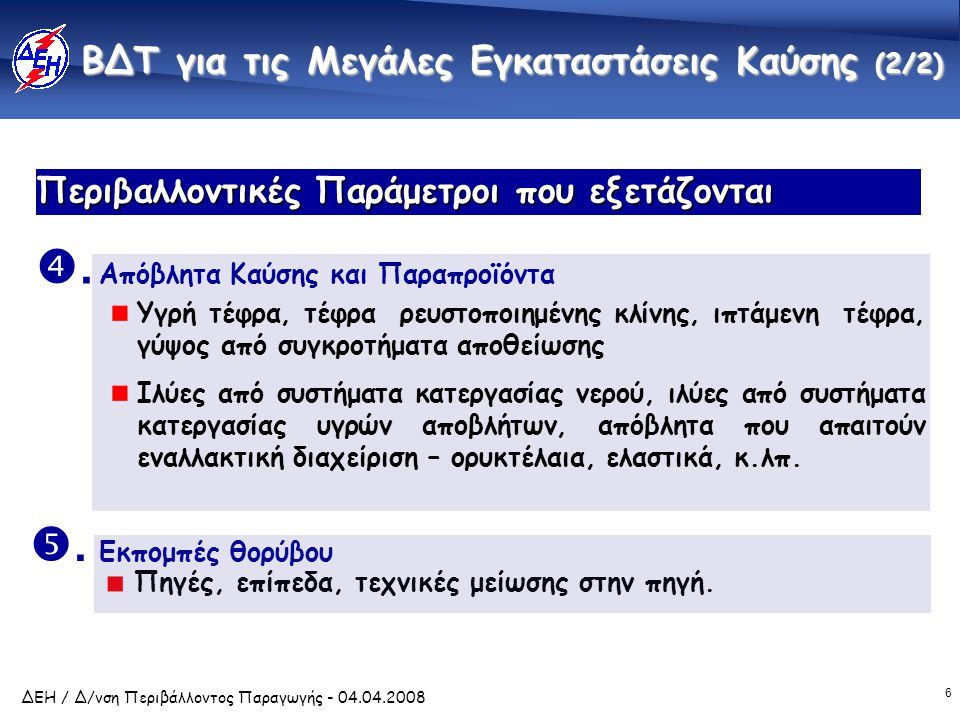 Υφιστάμενη Περιβαλλοντική Νομοθεσία: Οδηγία 2001/80/ΕΚ