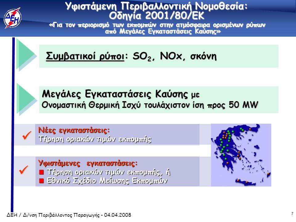 Εθνικό Σχέδιο Μείωσης Εκπομπών σε εφαρμογή της Οδηγίας 2001/80/ΕΚ